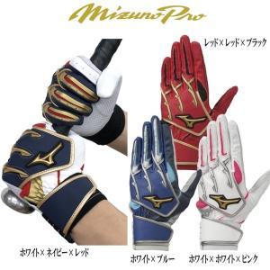 ミズノプロ 野球 バッティンググローブ 手袋 両手用 シリコンパワーアークW ダブルベルト