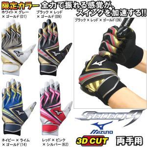ミズノ 野球 バッティンググローブ/手袋 両手用 セレクトナイン|liner