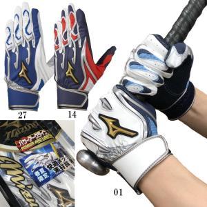 ミズノプロ 野球 バッティンググローブ 手袋 両手用 羊革 パワーアークライン  飛びへの拘りは、シ...