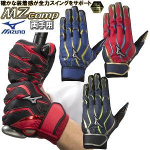 ミズノ 野球 バッティンググローブ 手袋 両手用 MZcomp グラブ  間違いのない王道スタイル。...