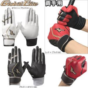 ミズノ 野球 グローバルエリート バッティンググローブ/手袋 両手用 ZeroSpace|liner