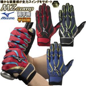ミズノ 野球 子供用 バッティンググローブ 手袋 両手用 MZcomp グラブ  掌部 合成皮革  ...