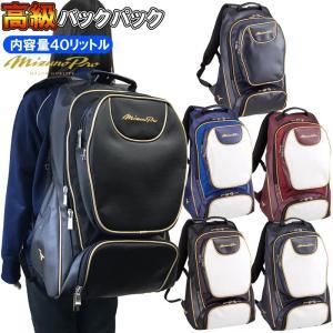 ミズノプロ 野球 バックパック/リュックサック|liner