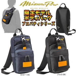 ミズノプロ 野球 ボディバッグ/ショルダーバッグ PTY|liner