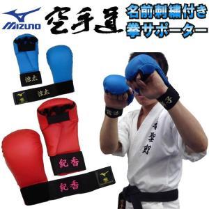 名前つき ミズノ 空手 拳サポーター両手1組(全日本空手道連盟検定品) 23JHA766|liner