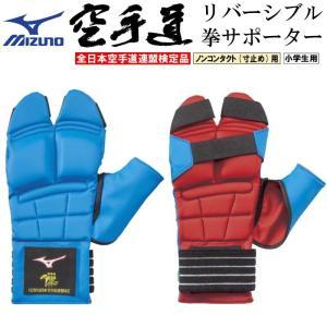 商品コード:23JHA86527  ミズノ 空手 拳サポーター/リバーシブル/小学生用  全空連公認...