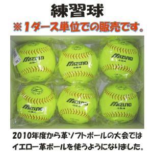 ミズノ 革ソフトボール イエロー 練習球1ダース(12個入り)|liner