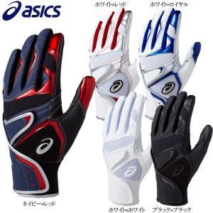 アシックス 野球 バッティンググローブ 手袋 両手用 ダブルベルト liner