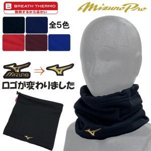 ミズノプロ ネックウォーマー 冬物 防寒 首 12JY6B01(オプションで刺繍を入れることができます!!)|liner
