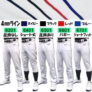 5種類から選べる【ライン4mm幅加工パンツ】ミズノ 野球 ライン入りユニフォームパンツ|liner