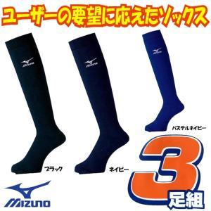 野球シェアNo1メーカーのミズノで一番売れているソックス(靴下)です!! 少年野球から、中学、高校、...
