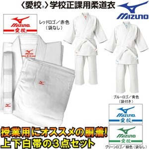 ミズノ 授業用柔道着 上下白帯セット|liner