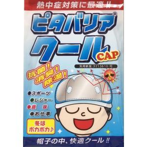 帽子の中にはさむだけ。頭部の温度を-13℃抑制。ピタバリアクールCAP 野球 キャップ レワード