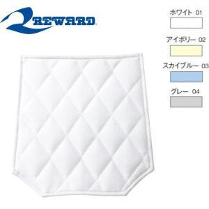 レワード 野球 ヒップパッド ジュニアサイズ  カラー ホワイト(01) アイボリー(02) スカイ...