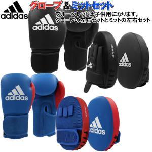 アディダス adidas ボクシング ボクシンググローブ ミットセット 初心者向け  ADIBTK ryu|liner