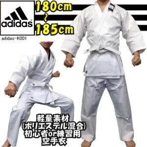 アディダス adidas 空手着 クラブ(初心者用・夏用・組手用)上下セット帯付き 180〜185cm|liner