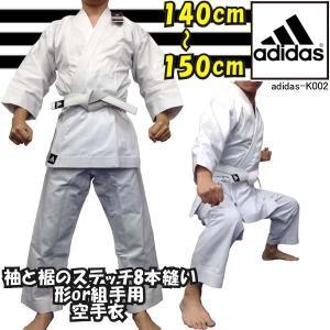 アディダス adidas 空手着 トレーニング(形・組手兼用) 上下セット帯付き 140〜150cm|liner