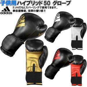 子供用 アディダス ボクシング ボクシンググローブ ハイブリッド50 FLX3.0 ADIH50-JR ryu liner