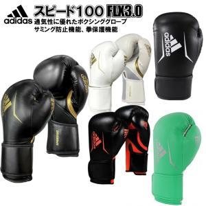 アディダス ボクシング ボクシンググローブ スピード100 FLX3.0 ADISBG100 ryu|liner