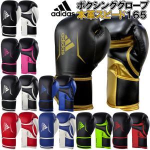 アディダス ボクシンググローブ 本革スピード165 WAKO公認 ADISBG165WK ryu|liner