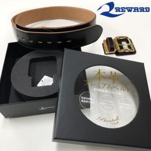 レワード 野球 プレミアムベルト 高級 本革ベルト PREMIUM ゴールドバックル liner
