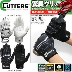 カッターズ 野球 バッティンググローブ/手袋 両手用 リードオフ2.0|liner