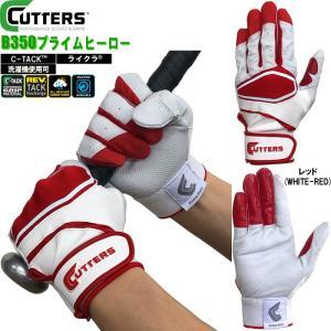 Lサイズのみ カッターズ 野球 バッティンググローブ/手袋 両手用 プライムヒーロー 大人用|liner