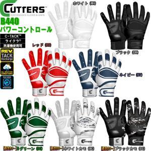 カッターズ 野球 バッティンググローブ/手袋 パワーコントロール エンデュランス後継モデル|liner