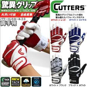ブルーSサイズのみ カッターズ 野球 バッティンググローブ/手袋 両手用 パワーコントロール2.0|liner