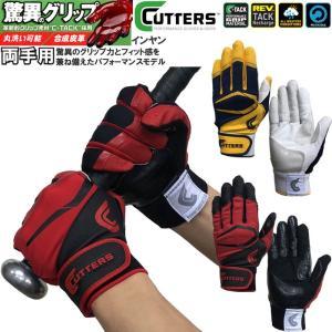 カッターズ 野球 バッティンググローブ/手袋 両手用 パワーコントロール2.0 インヤン|liner