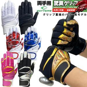 カッターズ 野球 バッティンググローブ/手袋 パワーコントロール3.0 C-TACK B442|liner