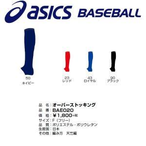 アシックス asics 野球 ゴールドステージ オーバーストッキング|liner
