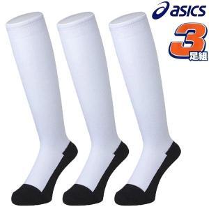 アシックス 野球 3足組 ソックス 足底ブラック 靴下 子供用 〜 大人用 まで|liner