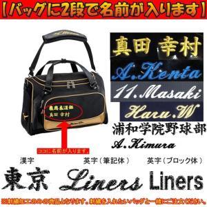エナメルバッグ 団体名+名入れ刺繍(名前入り) ※刺繍加工する商品と一緒にご注文ください|liner