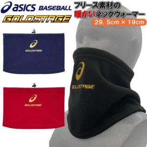 アシックス 野球 フリースネックウォーマー ゴールドステージ|liner