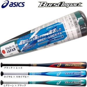 アシックス ASICS 野球 軟式複合バット 金属+ポリウレタン バーストインパクトLW 中学生〜大...