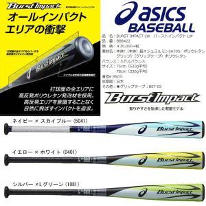 アシックス ASICS 野球 少年軟式複合バット 金属+ポリウレタン バーストインパクトLW 140〜155cm以下(5〜6年生向け)|liner
