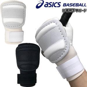 アシックス 野球 打者用手甲ガード 左右兼用 メッシュ素材 軽量 asicsロゴなし  ハニカム構造...