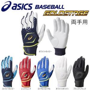 アシックス asics 野球 バッティンググローブ 手袋 ゴールドステージ スピードアクセル 両手用|liner