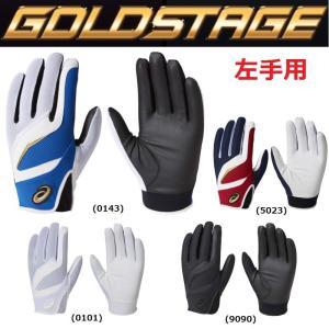 アシックス asics ゴールドステージ 野球 守備用手袋 左手用|liner