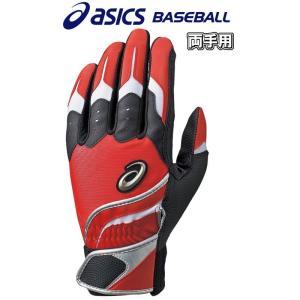 アシックス asics 野球 バッティンググローブ/手袋 両手用 ジュニア用〜大人用まで|liner