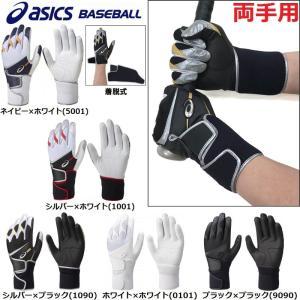 アシックス asics 野球 バッティンググローブ/手袋 ダブルベルト 両手用|liner