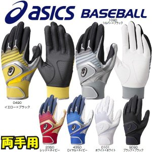Sサイズのみ アシックス asics 野球 バッティング手袋/グローブ (両手) ダブルベルト liner