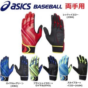 アシックス 野球 子供用バッティンググローブ 手袋 ドリーム...