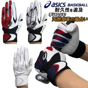 Sサイズのみ アシックス 野球 バッティンググローブ/手袋 両手用 asics liner