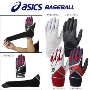 アシックス 野球 バッティンググローブ/手袋 両手用 ベルト...
