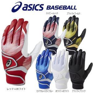 アシックス 野球 バッティンググローブ/手袋 両手用 ダブル...