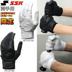 高校野球ルール対応モデル SSK 野球 バッティンググローブ/手袋 シングルバンド 両手用|liner