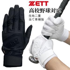 高校生対応 ゼット 野球 バッティンググローブ グラブ 手袋  両手用 BG557HS|liner