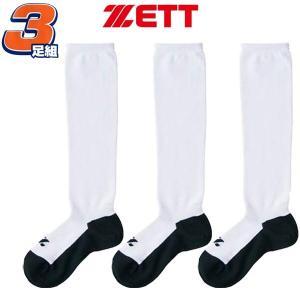 子供用から大人用まで。ゼット 野球 3足組ソックス 靴下 足底ブラック|liner